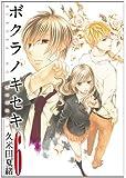 ボクラノキセキ 6巻 (ZERO-SUMコミックス)