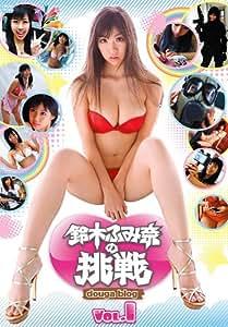 鈴木ふみ奈の挑戦 Vol.1 [DVD]