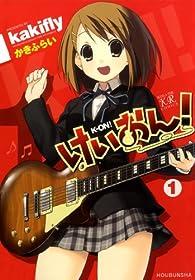 けいおん! 1巻 (まんがタイムKRコミックス)