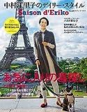 セゾン・ド・エリコ Vol.9 (扶桑社ムック) 画像