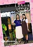 明坂三上のよたんぼぱやぱや 一盃目 [DVD]