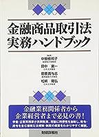 金融商品取引法実務ハンドブック