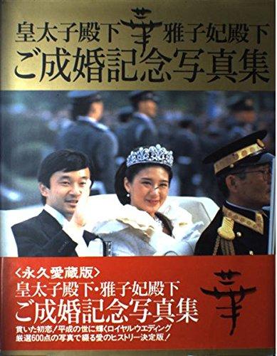 華―皇太子殿下・雅子妃殿下ご成婚記念写真集
