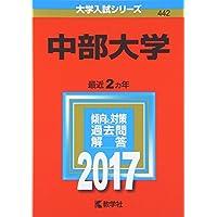 中部大学 (2017年版大学入試シリーズ)