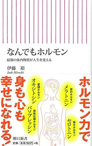 なんでもホルモン 最強の体内物質が人生を変える (朝日新書)の詳細を見る