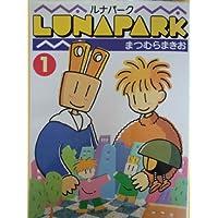 ルナパーク (1) (Gaia comics)