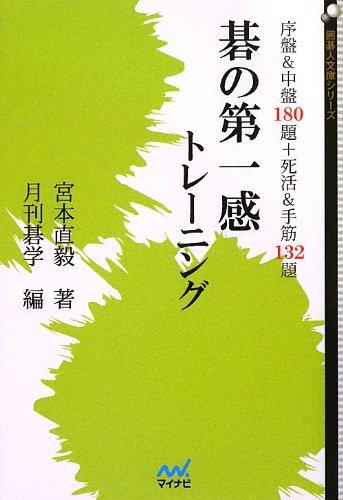 碁の第一感トレーニング ~序盤&中盤180題+死活&手筋132題~ (囲碁人文庫シリーズ)