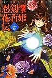忍剣花百姫伝〈6〉星影の結界 (Dreamスマッシュ!)