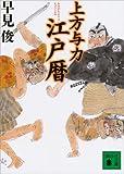 上方与力江戸暦 (講談社文庫)