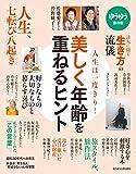 ゆうゆう 2018年 05 月号増刊 [雑誌]