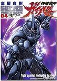 強殖装甲ガイバー (4) (角川コミックス・エース)