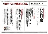 BikeJINセレクション ソロツーリング成功BOOK (エイムック 4110) 画像