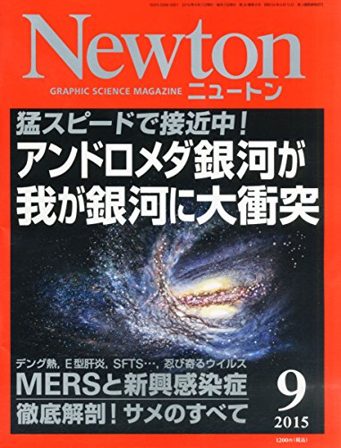 Newton(ニュートン) 2015年 09 月号 [雑誌]の詳細を見る