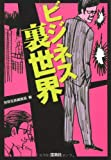 ビジネス裏世界 (宝島SUGOI文庫 A へ 1-82)