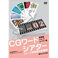CGワードシアター vol.2 [DVD]