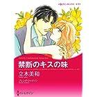 禁断のキスの味 (ハーレクインコミックス)