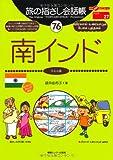 旅の指さし会話帳76 南インド(タミル語) (旅の指さし会話帳シリーズ)