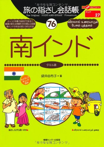 旅の指さし会話帳76南インド (ここ以外のどこかへ)