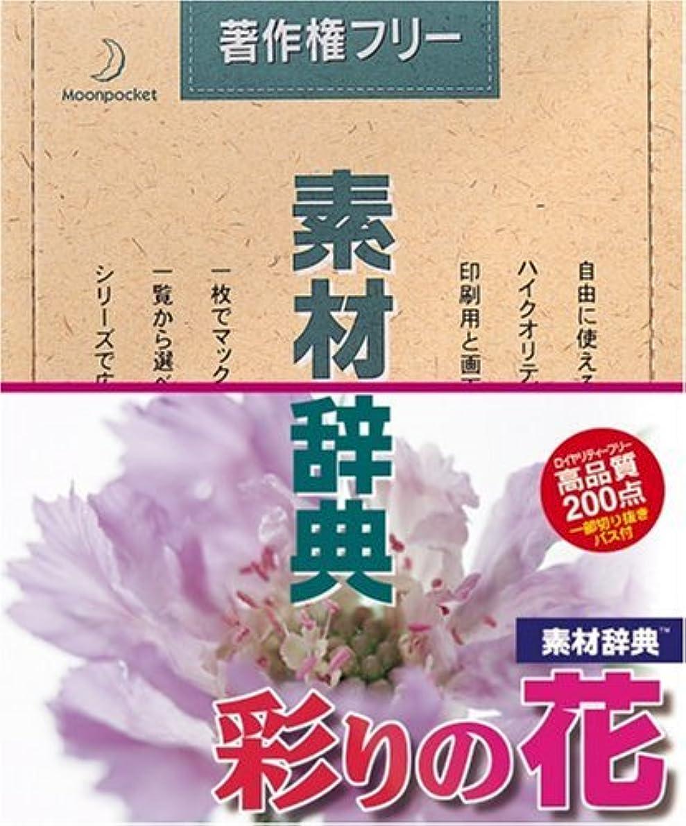 ヒロイン重要な死にかけている素材辞典 Vol.60 彩りの花編