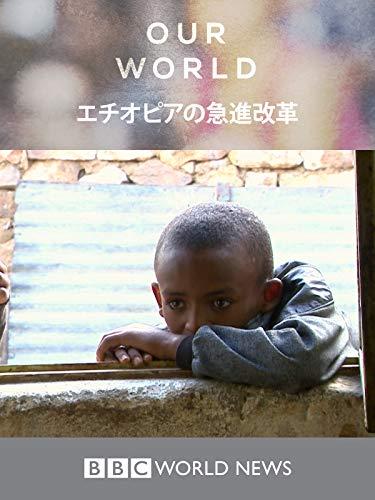 エチオピアの急進改革(字幕版)