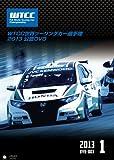 WTCC 世界ツーリングカー選手権 2013 公認DVD 前半戦 DVD-BOX[DVD]