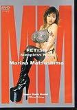 松嶋まりな/FETISH  S [DVD]