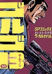 ゴルゴ13(10) (ビッグコミックス)