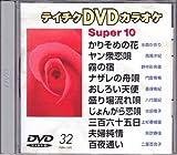 テイチクDVDカラオケスーパー10(演歌編)