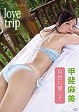 甲斐麻美 love trip [DVD]