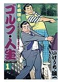 土堀課長 ニッポンゴルフ事情を追究する ゴルフ・人生 (1) (漫画アクション)