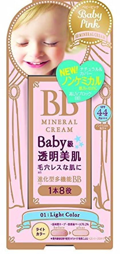 反抗ブランド名実際にベビーピンク BBクリーム 01:ライトカラー 20g