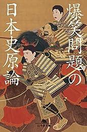 爆笑問題の日本史原論 (幻冬舎文庫)