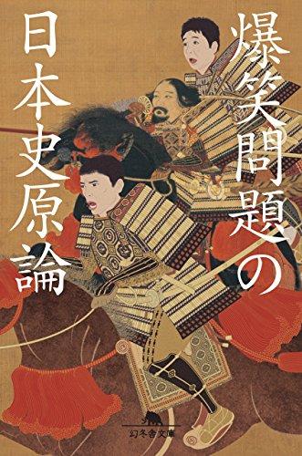 爆笑問題の日本史原論 (幻冬舎文庫)の詳細を見る