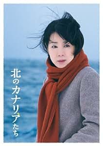 北のカナリアたち [DVD]