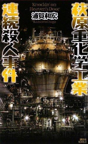 萩原重化学工業連続殺人事件 (講談社ノベルス)の詳細を見る
