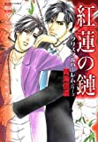 紅蓮の鏈 クリスタルハーレムシリーズ (花恋)