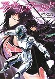 アクセル・ワールド 05 (電撃コミックス) 画像