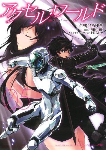アクセル・ワールド 05 (電撃コミックス)の詳細を見る