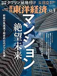 週刊東洋経済 2018年12/8号 [雑誌]