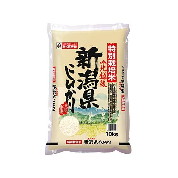 【精米】新潟県 北越後産 特別栽培米 白米 こ...の紹介画像8