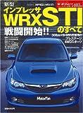新型インプレッサWRX STIのすべて (ニューモデル速報 第403弾) (ニューモデル速報 (第403弾))