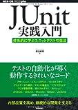 JUnit実践入門 ~体系的に学ぶユニットテストの技法 (WEB+DB PRESS plus)