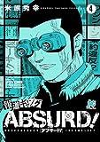 報道ギャング ABSURD!(4) (ヤングチャンピオン・コミックス)