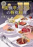 美食亭グストーの特別料理 (角川ホラー文庫)