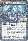 バトルスピリッツ 白き楯の長城(レア) / 十二神皇編 第4章 / シングルカード BS38-RV031