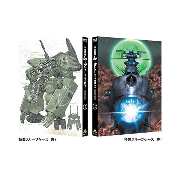 宇宙戦艦ヤマト2202 愛の戦士たち 3 [DVD]の紹介画像5