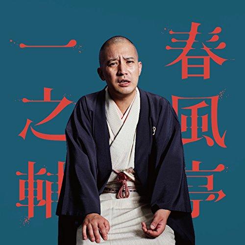 ビクター二八落語会 春風亭一之輔「笠碁」「夏泥」~究極の音にこだわる落語シリーズ