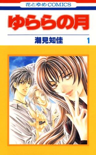 ゆららの月 1 (花とゆめコミックス)