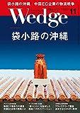 Wedge (ウェッジ) 2018年 11月号 [雑誌]