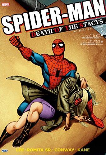 スパイダーマン:ステイシーの悲劇 (MARVEL)の詳細を見る